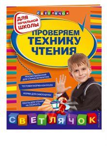 Александрова О.В. - Проверяем технику чтения: для начальной школы обложка книги