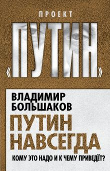 Большаков В.В. - Путин навсегда. Кому это надо и к чему приведет? обложка книги