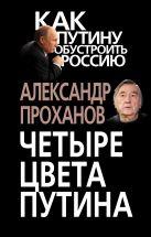 Проханов А.А. - Четыре цвета Путина' обложка книги