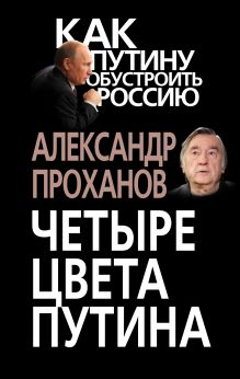 Четыре цвета Путина обложка книги