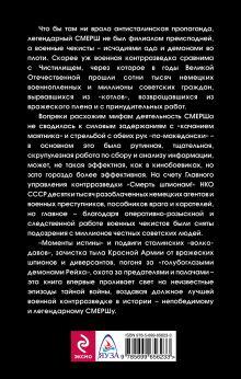 Обложка сзади СМЕРШ – Чистилище Красной Армии. Сталинские «волкодавы» Анатолий Терещенко