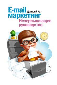 Кот Д. - E-mail маркетинг. Исчерпывающее руководство обложка книги