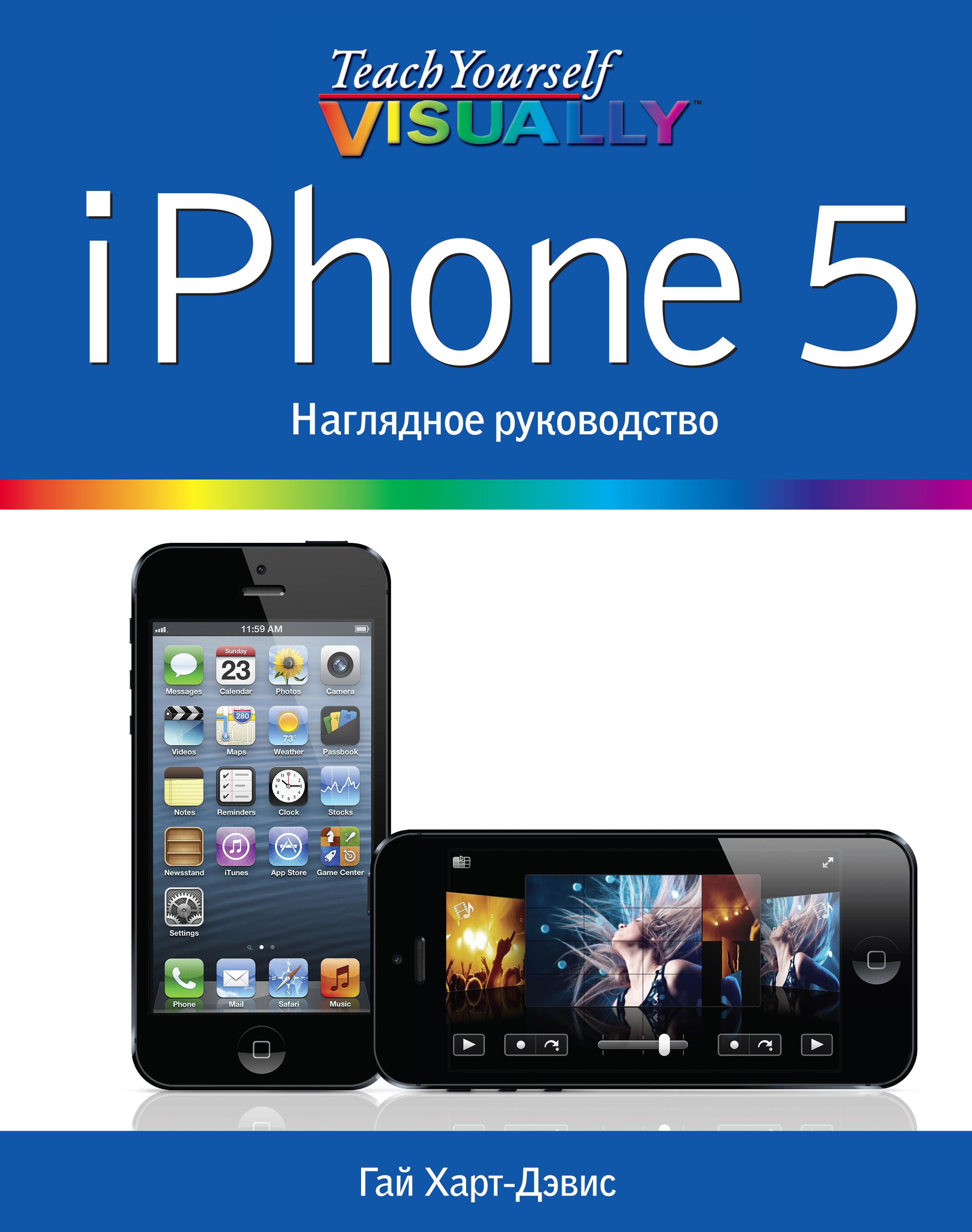 iPhone 5. Наглядное руководство ( Харт-Дэвис Г.  )
