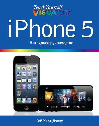 iPhone 5. Наглядное руководство Харт-Дэвис Г.