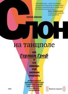 Карасюк Е. - Слон на танцполе (аудиокнига) обложка книги