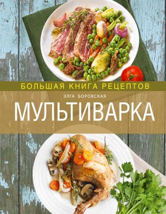 Мультиварка. Большая книга рецептов (2-е изд.) Боровская Э.