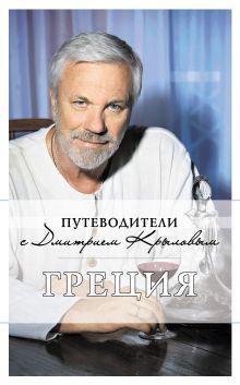 - Греция: путеводитель 3-е изд. (+ DVD) обложка книги