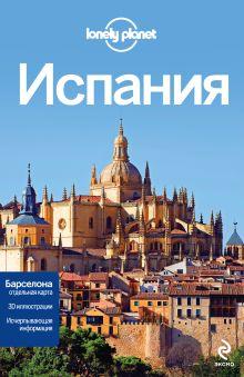 - Испания, 2-е изд., испр. и доп. обложка книги