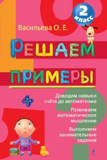 Васильева О.Е. - Решаем примеры. 2 класс обложка книги