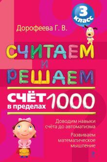 Обложка Считаем и решаем: счет в пределах 1000: 3 класс Дорофеева Г.В.