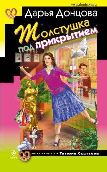 Донцова Д.А. - Толстушка под прикрытием обложка книги