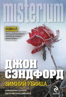 Сэндфорд Дж. - Зимний убийца обложка книги