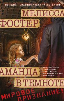 Фостер М. - Аманда в темноте обложка книги