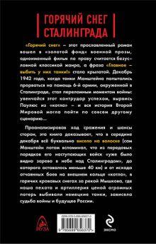 Обложка сзади Горячий снег Сталинграда. Всё висело на волоске! Валентин Рунов, Лев Зайцев
