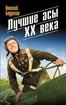 Лучшие асы XX века обложка книги