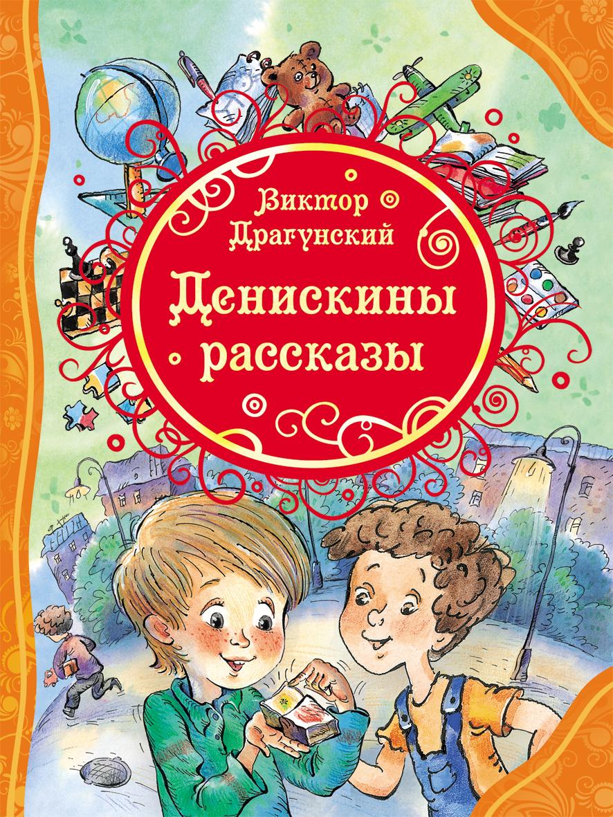 Денискины рассказы (ВЛС)