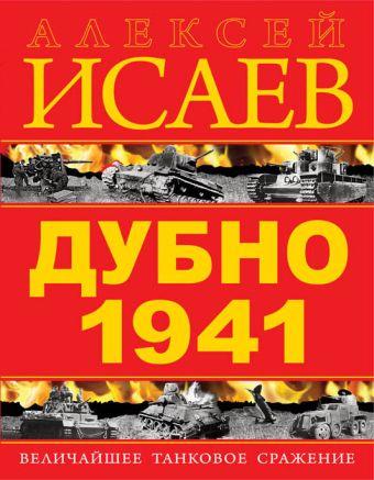 Дубно 1941. Величайшее танковое сражение Исаев А.В.