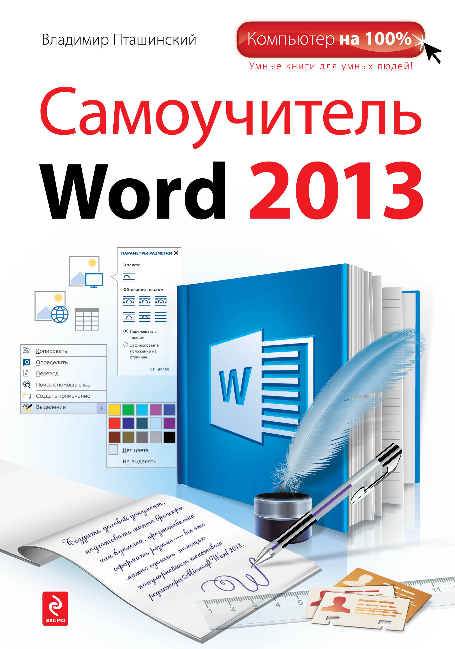 Самоучитель Word 2013 от book24.ru