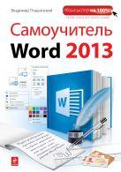 Пташинский В.С. - Самоучитель Word 2013' обложка книги