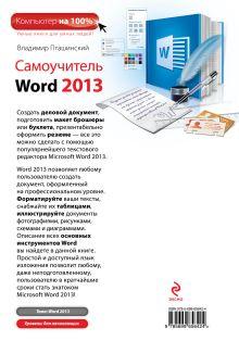 Обложка сзади Самоучитель Word 2013 Владимир Пташинский