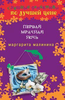 Малинина М. - Первая мрачная ночь обложка книги