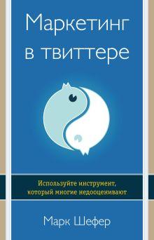 Шефер М. - Маркетинг в твиттере. Используйте инструмент, который многие недооценивают обложка книги