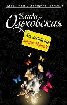 Ольховская В. - Коллекционер ночных бабочек обложка книги