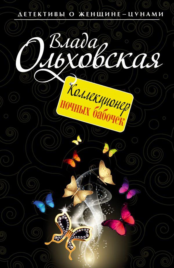 Коллекционер ночных бабочек Ольховская В.