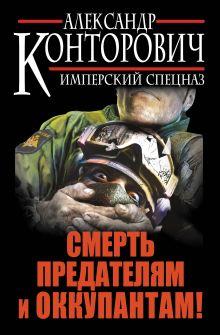 Смерть предателям и оккупантам! Имперский спецназ обложка книги