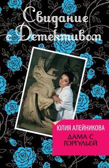 Обложка Дама с горгульей Юлия Алейникова