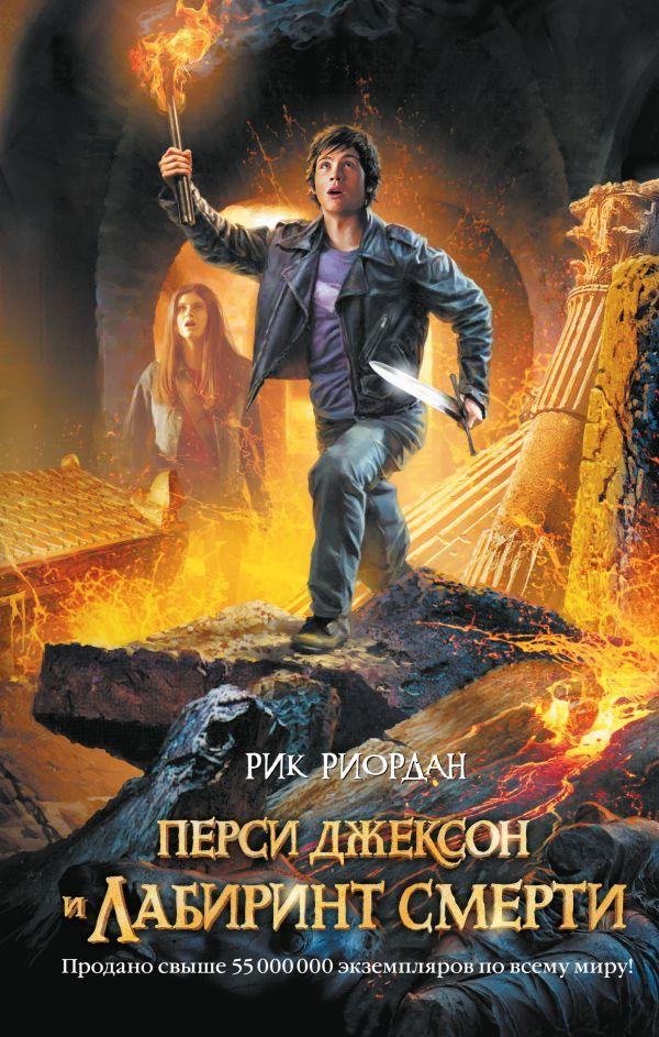 Перси джексон и битва титанов скачать книгу