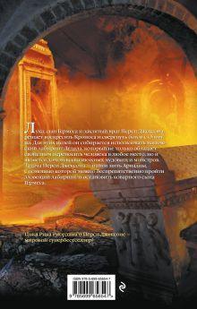Обложка сзади Перси Джексон и Лабиринт смерти Рик Риордан