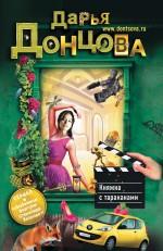Донцова Д.А. - Княжна с тараканами обложка книги