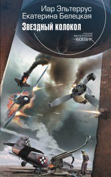 Звездный колокол обложка книги