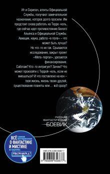 Обложка сзади Звездный колокол Иар Эльтеррус, Екатерина Белецкая