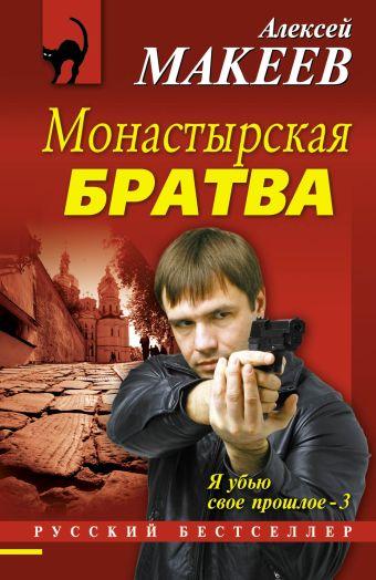 Монастырская братва Макеев А.В.