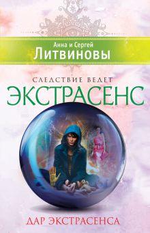 Литвинова А.В., Литвинов С.В. - Дар экстрасенса обложка книги