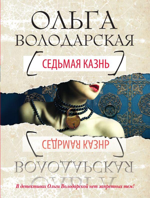 Седьмая казнь Володарская О.