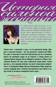 Обложка сзади Привилегия женщин Марина Крамер