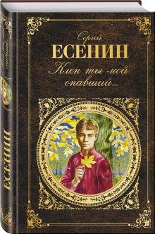 Клен ты мой опавший... обложка книги
