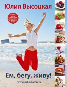 Высоцкая Ю.А. - Ем, бегу, живу! обложка книги
