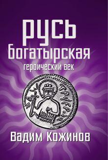 Кожинов В.В. - Русь богатырская. Героический век обложка книги