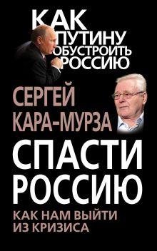 Спасти Россию. Как нам выйти из кризиса обложка книги