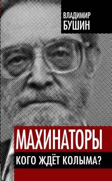 Махинаторы. Кого ждет Колыма? обложка книги