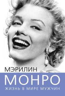 Бенуа С. - Мэрилин Монро. Жизнь в мире мужчин обложка книги
