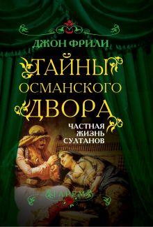 Фрили Дж. - Тайны Османского двора. Частная жизнь султанов обложка книги