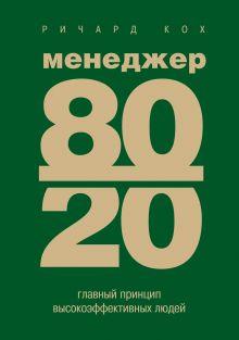 Обложка Менеджер 80/20 : главный принцип высокоэффективных людей Ричард Кох