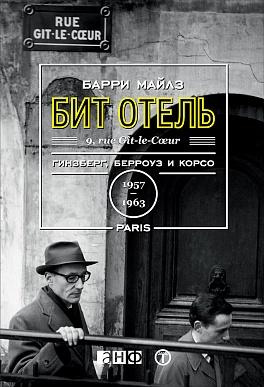 Бит Отель: Гинзберг, Берроуз и Корсо в Париже, 1957–1963 Майлз Б.