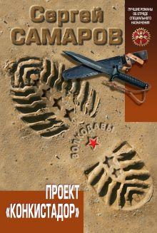Самаров С.В. - Проект Конкистадор обложка книги