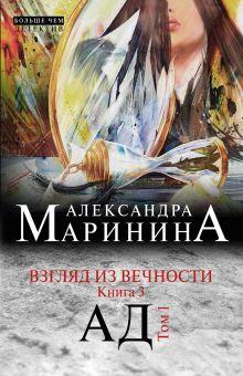 Маринина А. - Взгляд из вечности. Кн. 3: Ад. Т.1 обложка книги